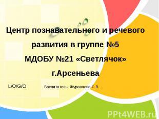 Центр познавательного и речевого развития в группе №5 МДОБУ №21 «Светлячок» г.Ар