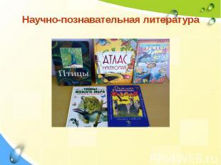 Научно-познавательная литература