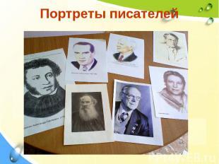 Портреты писателей