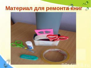 Материал для ремонта книг