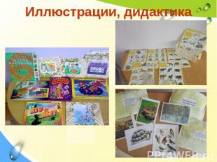 Иллюстрации, дидактика