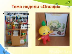 Тема недели «Овощи»