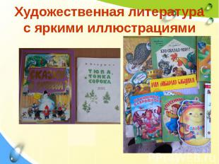 Художественная литература с яркими иллюстрациями