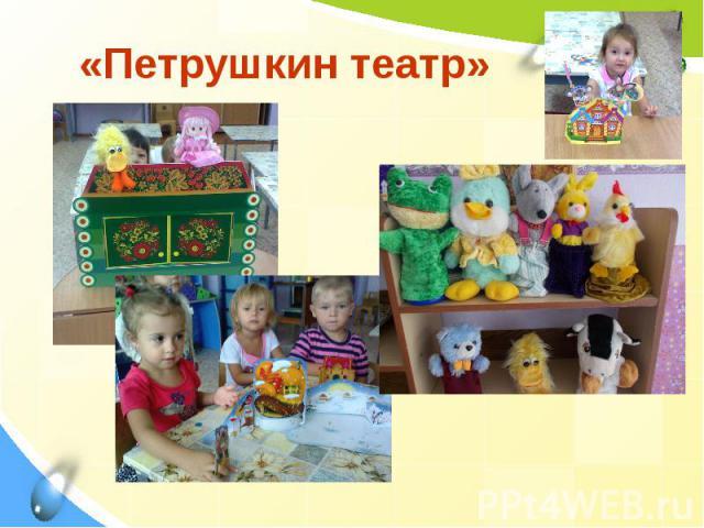 «Петрушкин театр»