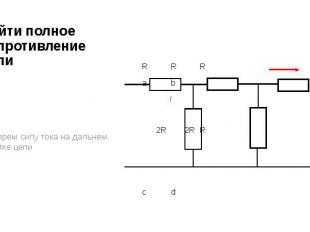 Найти полное сопротивление цепи R R R a b I 2R 2R R c d