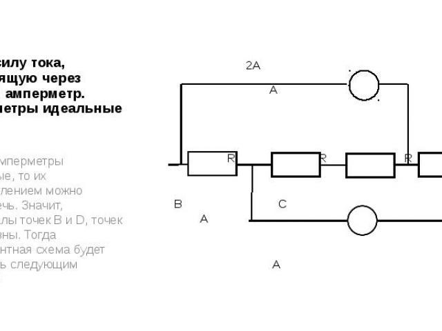 Найти силу тока, проходящую через нижний амперметр. Амперметры идеальные 2А А R R R 3R B C D A A