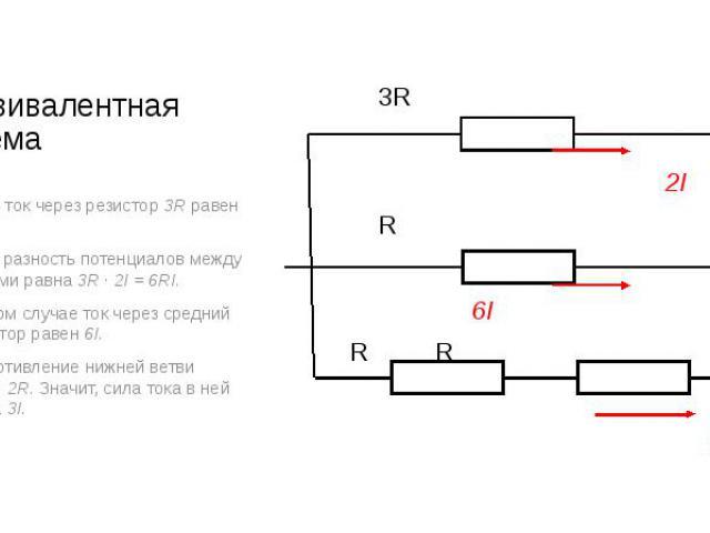 Эквивалентная схема 3R 2I R 6I R R 3I