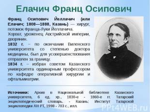 Елачич Франц Осипович