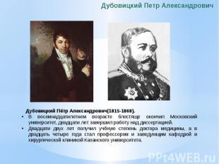 Дубовицкий Петр Александрович