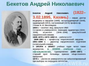 Бекетов Андрей Николаевич