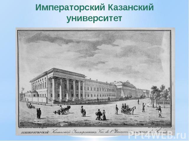 Императорский Казанский университет