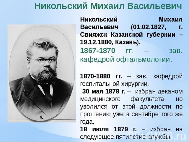 Никольский Михаил Васильевич