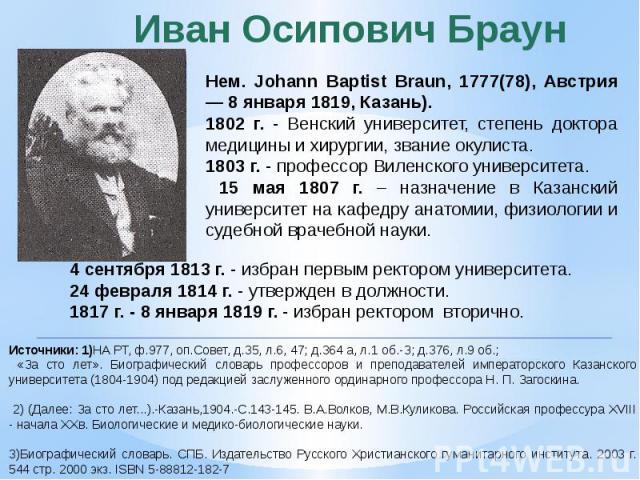 Иван Осипович Браун