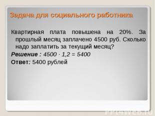 Квартирная плата повышена на 20%. За прошлый месяц заплачено 4500 руб. Сколько н