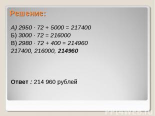 А) 2950 ∙ 72 + 5000 = 217400 А) 2950 ∙ 72 + 5000 = 217400 Б) 3000 ∙ 72 = 216000