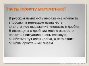 В русском языке есть выражение «попасть впросак», в немецком языке есть аналогич