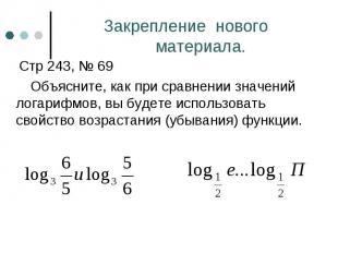 Стр 243, № 69 Стр 243, № 69 Объясните, как при сравнении значений логарифмов, вы