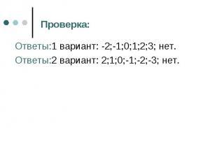 Ответы:1 вариант: -2;-1;0;1;2;3; нет. Ответы:1 вариант: -2;-1;0;1;2;3; нет. Отве