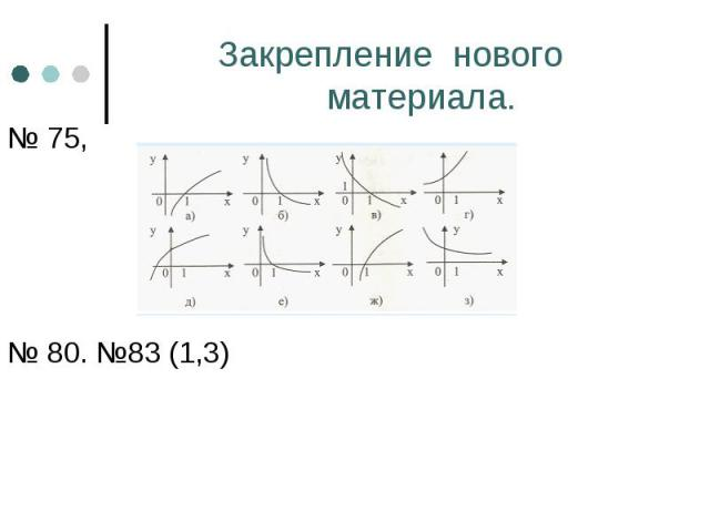№ 75, № 75, № 80. №83 (1,3)