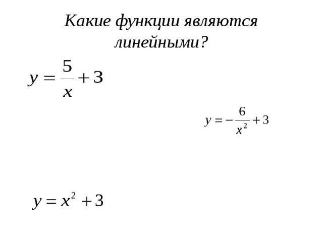 Какие функции являются линейными?