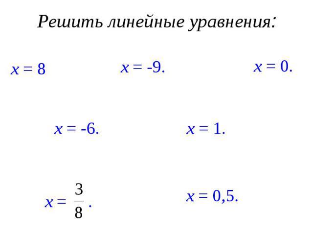 Решить линейные уравнения: