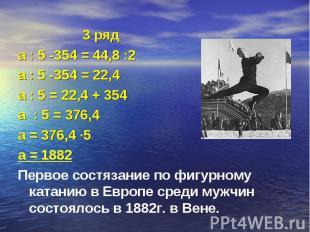 3 ряд 3 ряд а : 5 -354 = 44,8 :2 а : 5 -354 = 22,4 а : 5 = 22,4 + 354 а : 5 = 37