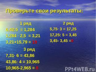 1 ряд 1 ряд 6,42:5 = 1,284 1,284 · 2,5 = 3,21 3,21+15,79 = 19