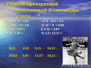 1) 0,8 + Х = 0,91 1) Х – 8,3 = 3,5 1) 0,8 + Х = 0,91 1) Х – 8,3 = 3,5 2) 6,81 –