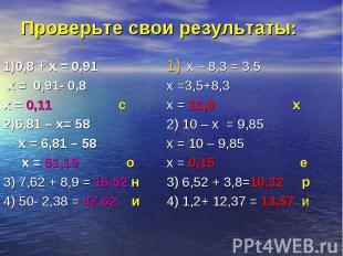 1)0,8 + х = 0,91 1)0,8 + х = 0,91 х = 0,91- 0,8 х = 0,11 с 2)6,81 – х= 58 х = 6,