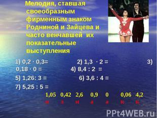 1) 0,2 · 0,3= 2) 1,3 · 2 = 3) 0,18 · 0 = 4) 8,4 : 2 = 1) 0,2 · 0,3= 2) 1,3 · 2 =