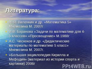 Н. Я. Виленкин и др. «Математика 5» Мнемозина М. 2007г Н. Я. Виленкин и др. «Мат