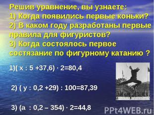 1)( х : 5 +37,6) · 2=80,4 1)( х : 5 +37,6) · 2=80,4 2) ( у : 0,2 +29) : 100=87,3