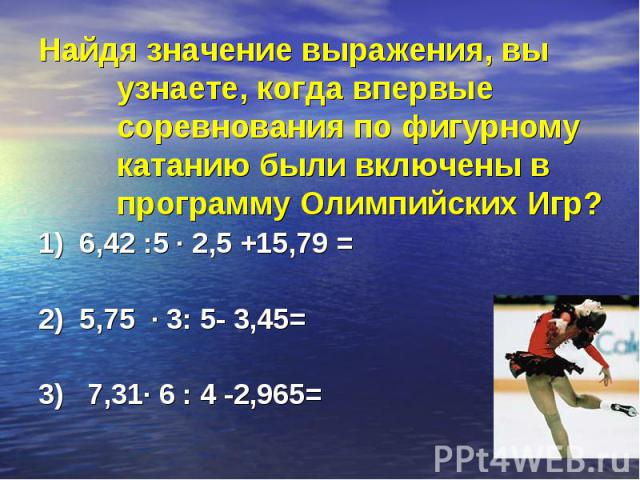 1) 6,42 :5 · 2,5 +15,79 = 1) 6,42 :5 · 2,5 +15,79 = 2) 5,75 · 3: 5- 3,45= 3) 7,31· 6 : 4 -2,965=