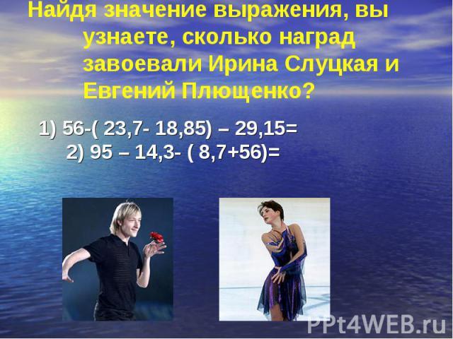 1) 56-( 23,7- 18,85) – 29,15= 2) 95 – 14,3- ( 8,7+56)= 1) 56-( 23,7- 18,85) – 29,15= 2) 95 – 14,3- ( 8,7+56)=
