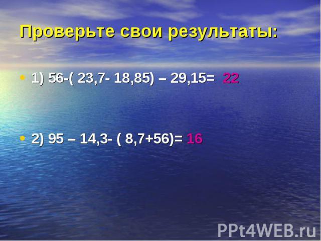 1) 56-( 23,7- 18,85) – 29,15= 22 1) 56-( 23,7- 18,85) – 29,15= 22 2) 95 – 14,3- ( 8,7+56)= 16