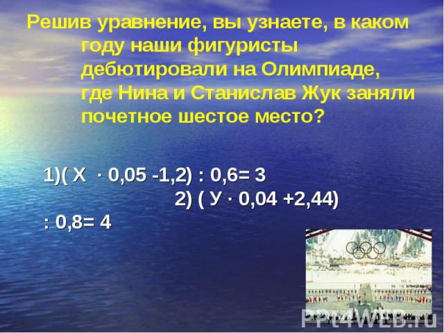 1)( Х · 0,05 -1,2) : 0,6= 3 2) ( У · 0,04 +2,44) : 0,8= 4 1)( Х · 0,05 -1,2) : 0,6= 3 2) ( У · 0,04 +2,44) : 0,8= 4
