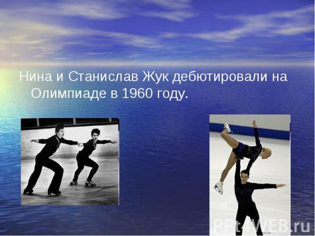 Нина и Станислав Жук дебютировали на Олимпиаде в 1960 году. Нина и Станислав Жук дебютировали на Олимпиаде в 1960 году.