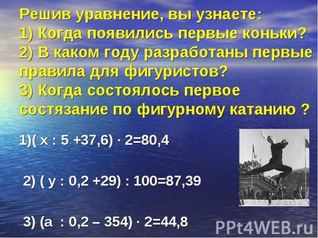 1)( х : 5 +37,6) · 2=80,4 1)( х : 5 +37,6) · 2=80,4 2) ( у : 0,2 +29) : 100=87,39 3) (а : 0,2 – 354) · 2=44,8