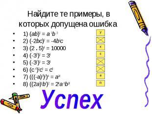 Найдите те примеры, в которых допущена ошибка 1) (ab)3 = a 3b 3 2) (-2bc)2 = -4b