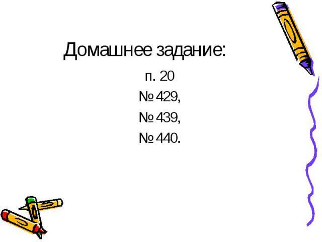 Домашнее задание: п. 20 № 429, № 439, № 440.