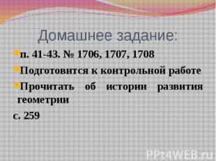 Домашнее задание: п. 41-43. № 1706, 1707, 1708 Подготовится к контрольной работе