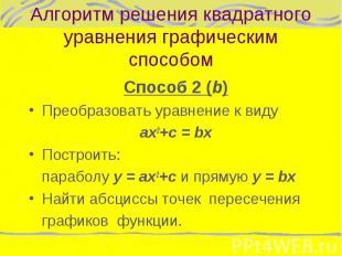 Способ 2 (b) Способ 2 (b) Преобразовать уравнение к виду ax2+с = bx Построить: п
