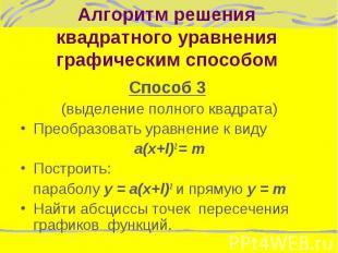 Способ 3 Способ 3 (выделение полного квадрата) Преобразовать уравнение к виду a(