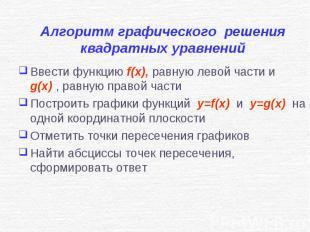 Ввести функцию f(x), равную левой части и g(x) , равную правой части Ввести функ