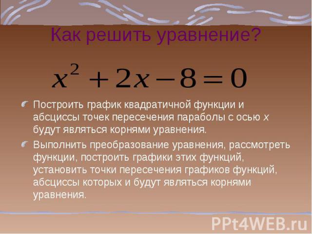 Построить график квадратичной функции и абсциссы точек пересечения параболы с осью x будут являться корнями уравнения. Построить график квадратичной функции и абсциссы точек пересечения параболы с осью x будут являться корнями уравнения. Выполнить п…