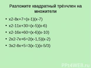 Разложите квадратный трёхчлен на множители х2-8х+7=(х-1)(х-7) х2-11х+30=(х-5)(х-