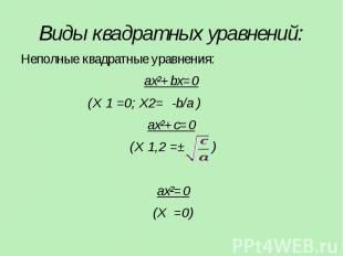 Виды квадратных уравнений: Неполные квадратные уравнения: ax²+bx=0 (X 1 =0; X2=