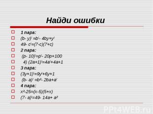 1 пара: 1 пара: (b- y)2 =b2- 4bу+у2 49- с2=(7-c)(7+с) 2 пара: (р- 10)2=р2- 20р+1