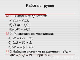 1. Выполните действия: 1. Выполните действия: а) (5x + 7y)2; б) (14p + 6)2; в)(0