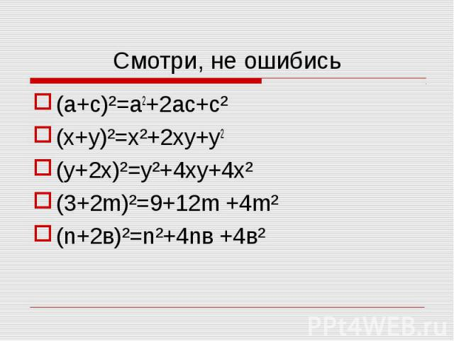 (а+с)²=а2+2ас+с² (а+с)²=а2+2ас+с² (х+у)²=х²+2ху+y2 (y+2х)²=у²+4ху+4х² (3+2m)²=9+12m +4m² (n+2в)²=n²+4nв +4в²